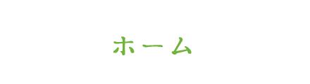 島原エステ「ビセラ」ホームページ