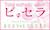 島原エステ トータルエステティックサロン【ビセラ】